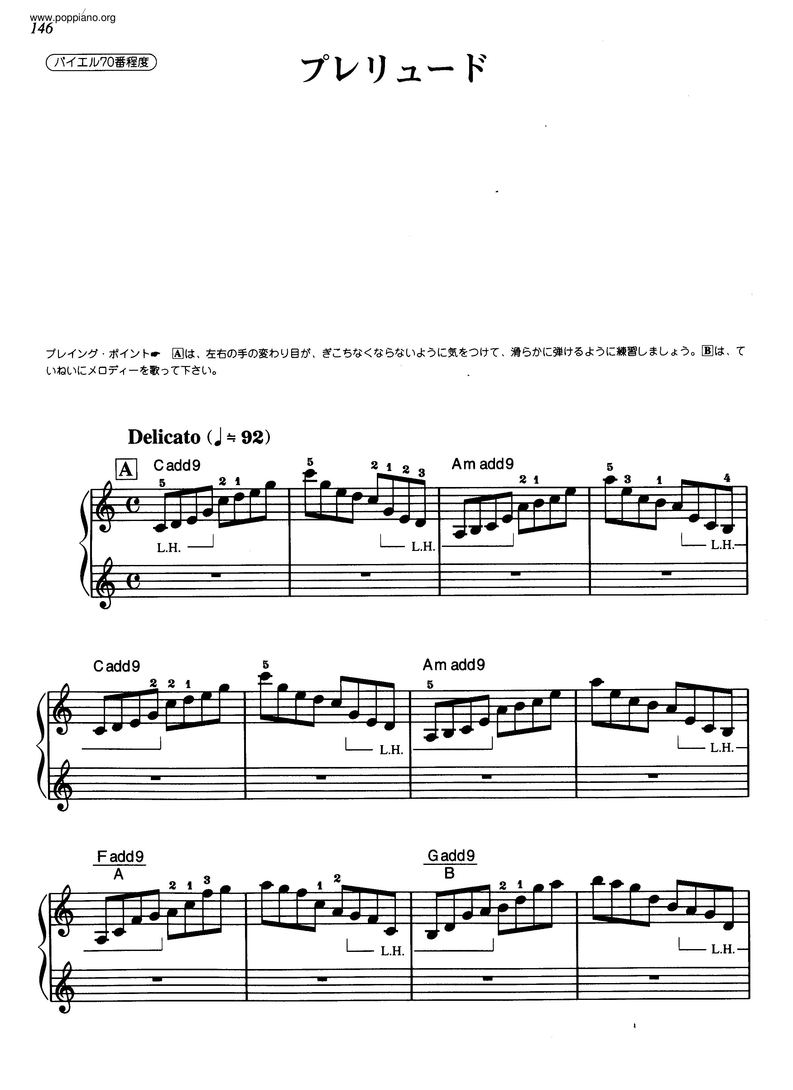 の 楽譜 エアリス テーマ