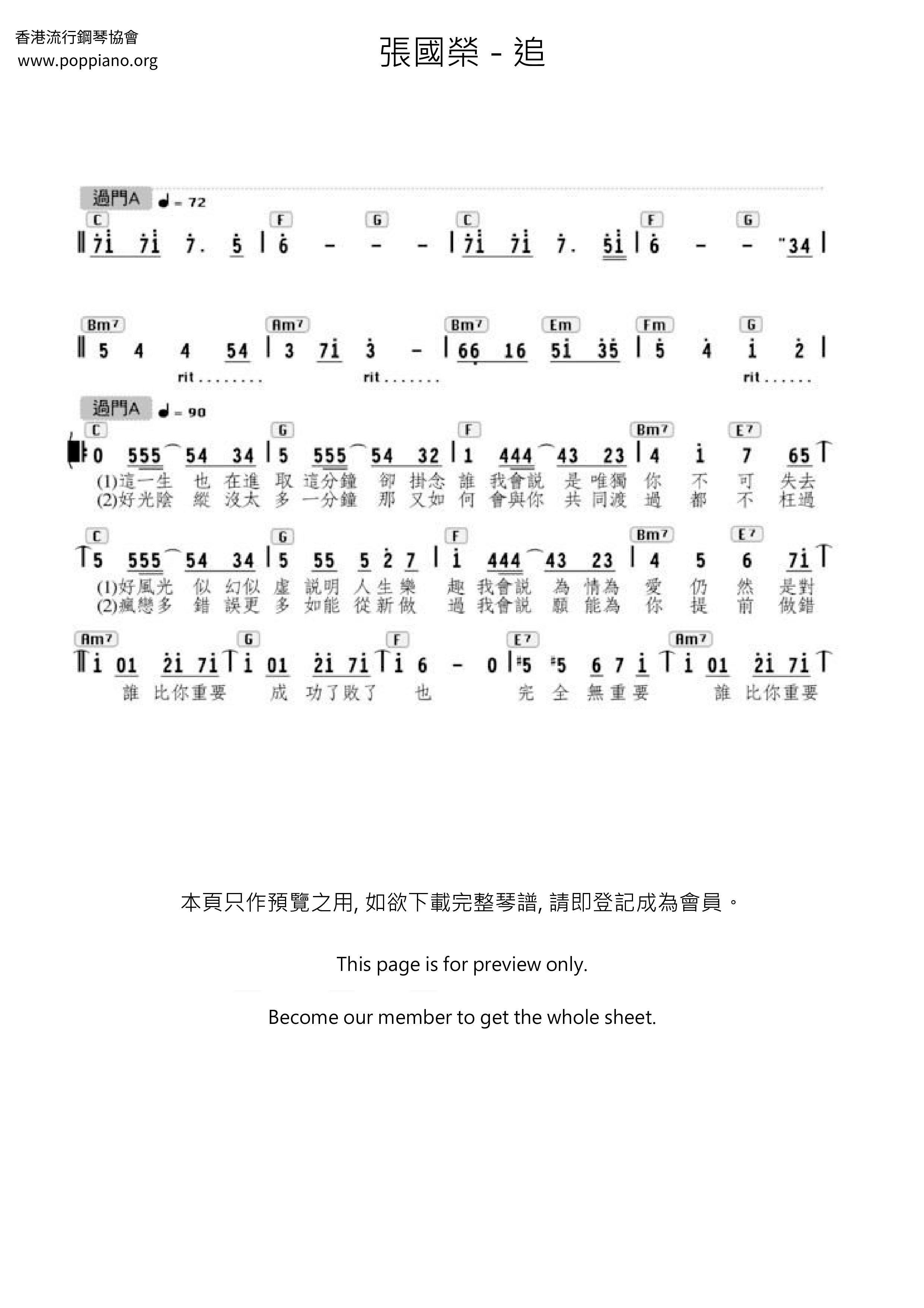 ☆張國榮 - 追 コードpdf- 香港ポップピアノ協会 無料PDF楽譜 ...