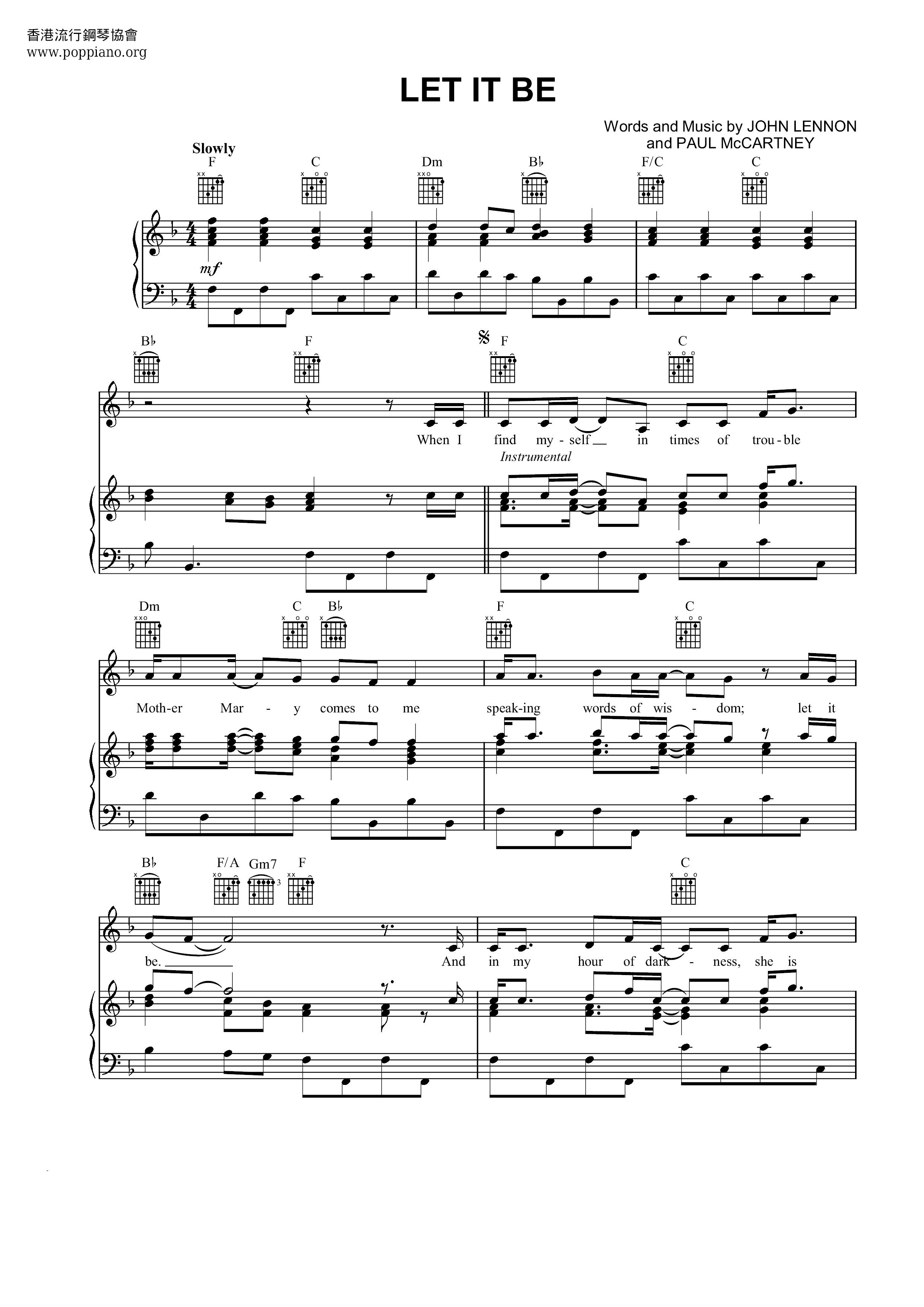 レットイットビーピアノ