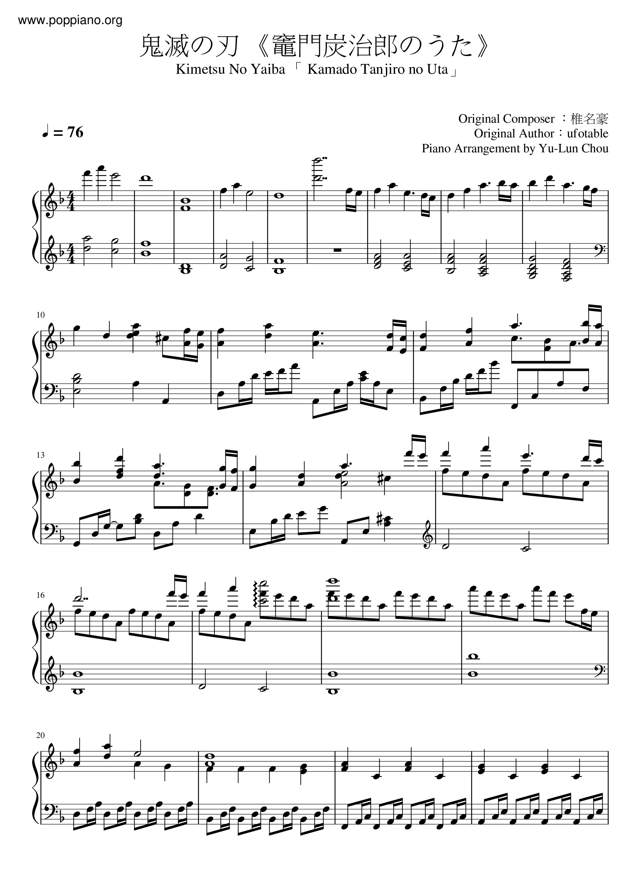 炭治郎の歌楽譜