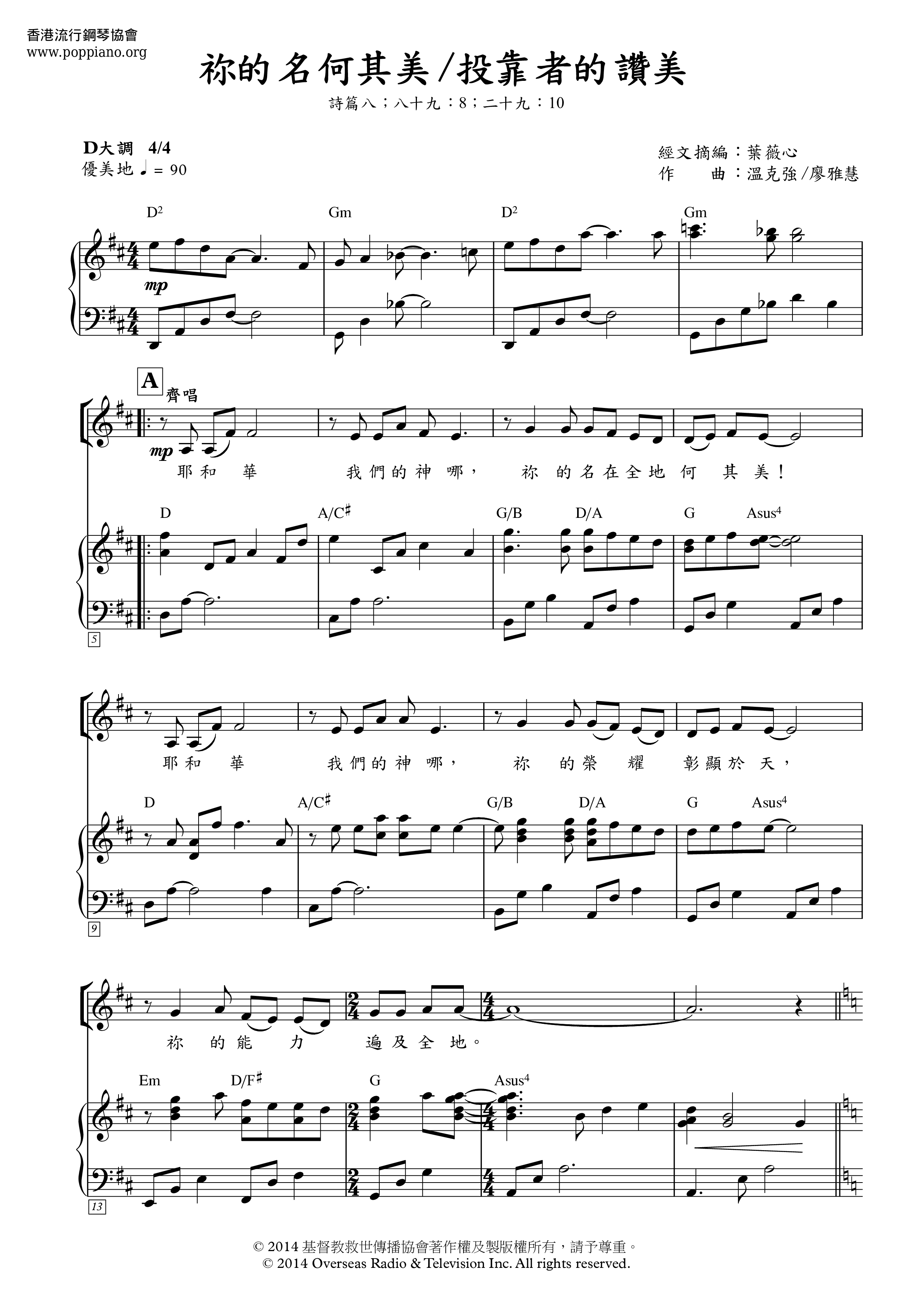 Hymn Your Beautiful Name Sheet Music Pdf Free Score Download,Grey Paint Colors For Living Room Sherwin Williams