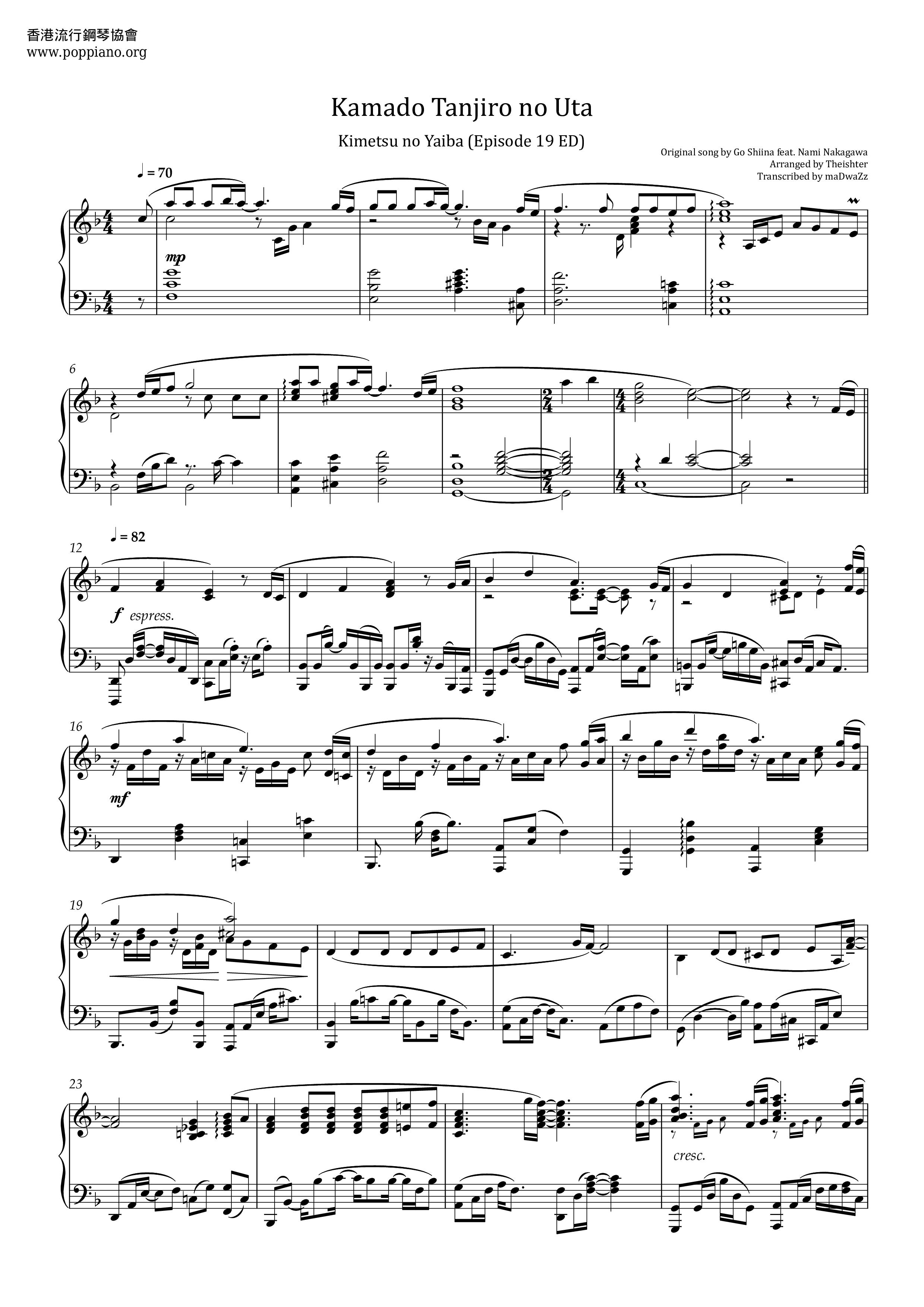ピアノ うた の 竈門 治郎 炭
