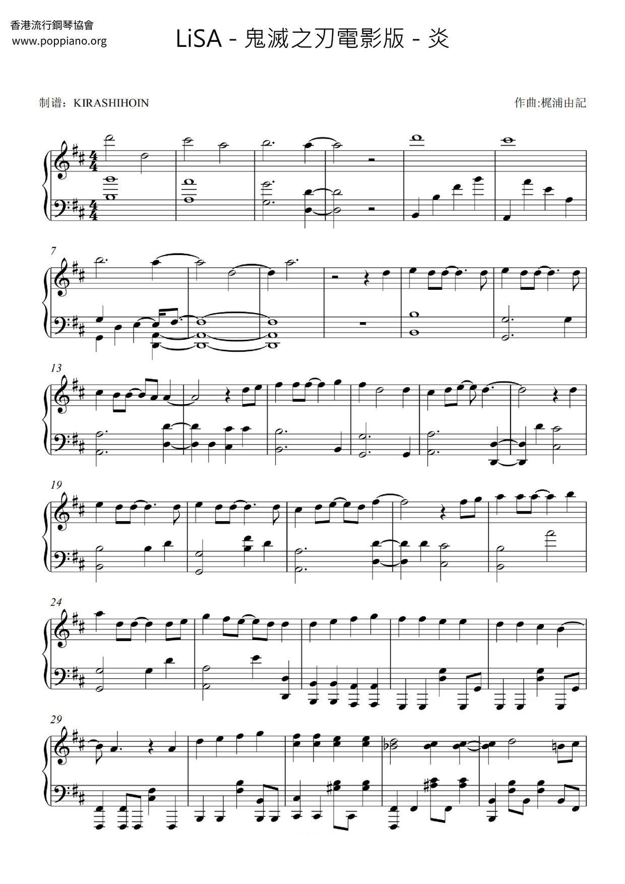 鬼 滅 の刃 曲 楽譜 無料